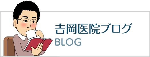 吉岡医院ブログ