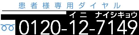 0120-12-7149