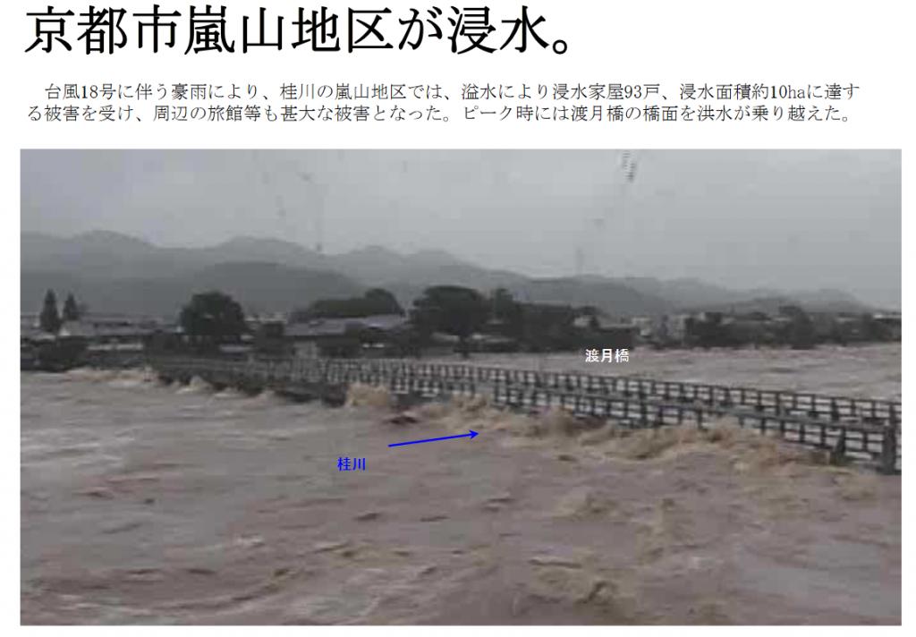 台風18号①