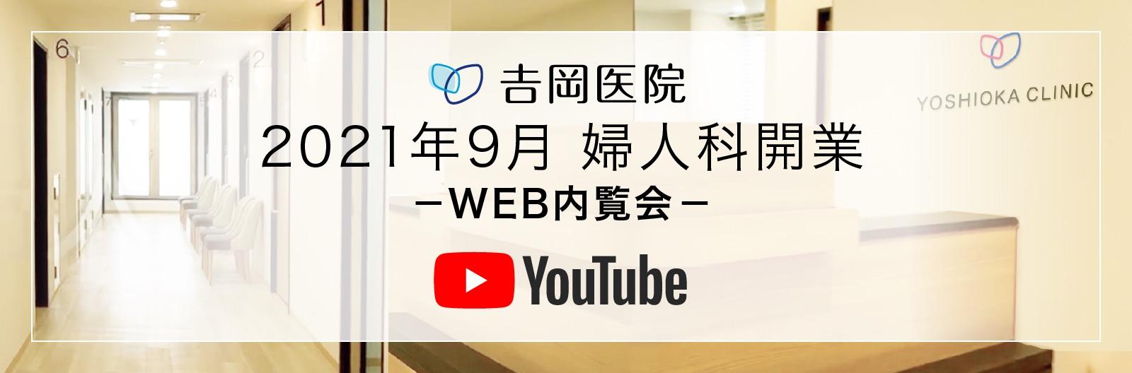 吉岡医院 2021年9月 婦人科開業 WEB内覧会
